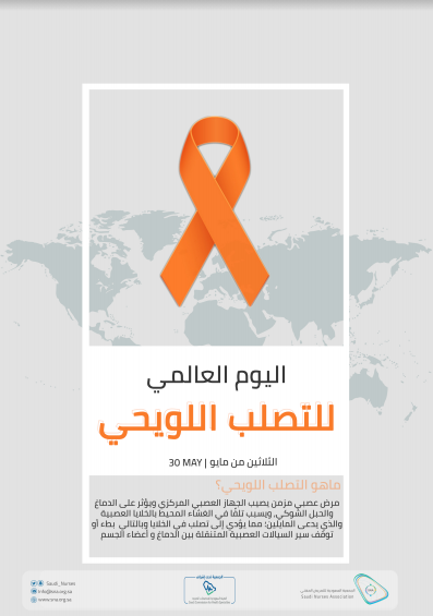 World Day of Multiple Sclerosis