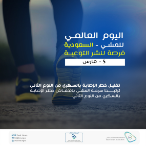 The International Walking Day