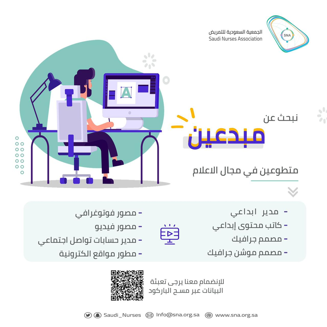 We are looking for talented people