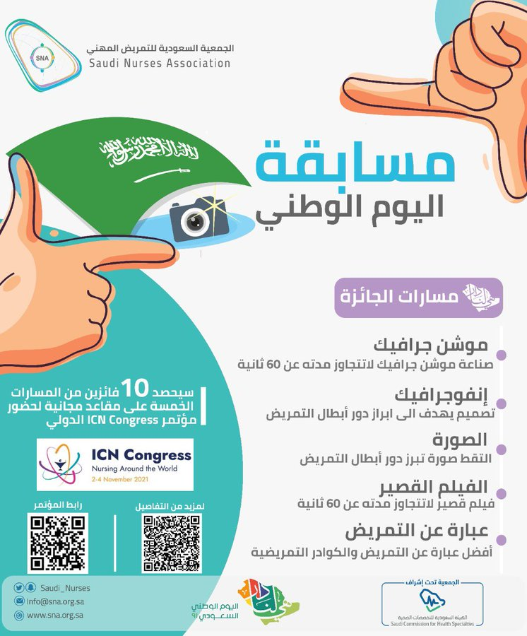 Competition #Saudi_National_Day_91
